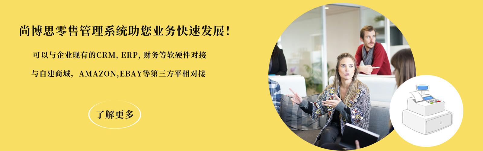 尚博思英文零售管理系统